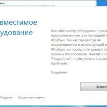 Несовместимое оборудование в Windows 7 – как убрать