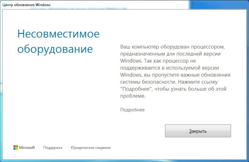 Заглушка-Несовместимое-оборудование-в-Windows-7
