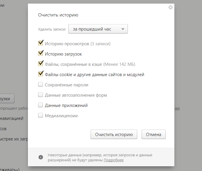Очистка-от-временных-файлов-в-Яндекс-браузере