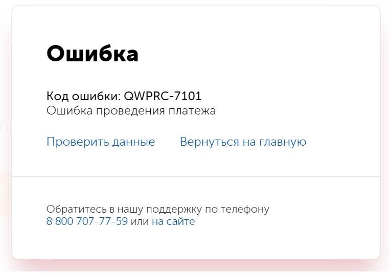 Код-ошибки-QWPRC-7101