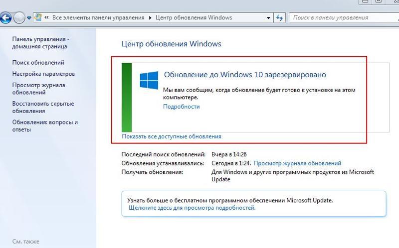 Майкрософт-принудительно-переводит-пользователей-на-версию-Windows-10