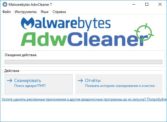 Программа-AdwCleaner