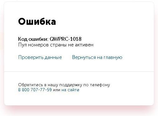Код-ошибки-QWPRC-1018