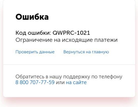 код-ошибки-qwprc-1021