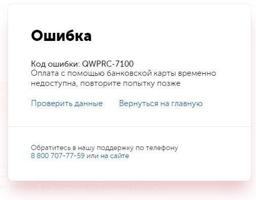 Код-ошибки-QWPRC-7100