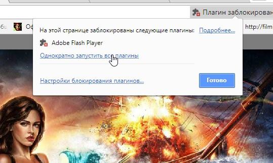 Чаще-всего-блокируется-плагин-Adobe-Flash-Player