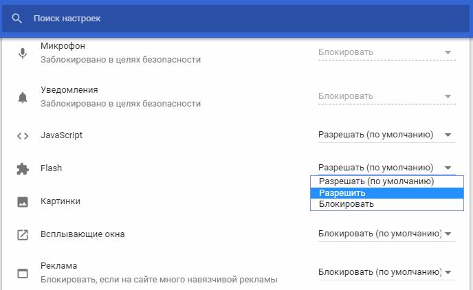Разрешение-выполнения-Flash-в-браузере-Гугл-Хром