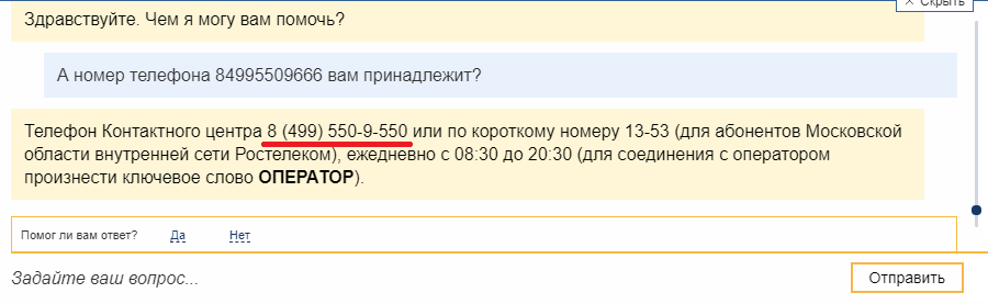 Запрос-в-службу-поддержки-Мосэнергосбыта