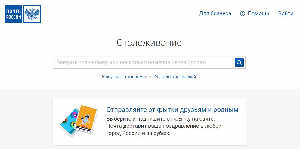 Сколько хранится бандероль на почте россии