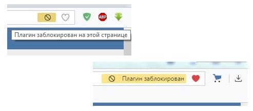 Блокировка-плагинов-в-браузере-Опера