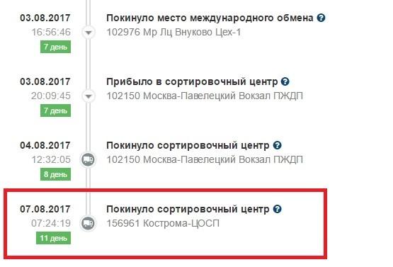 Статус-покинуло-сортировочный-центр-Кострома-ЦОСП