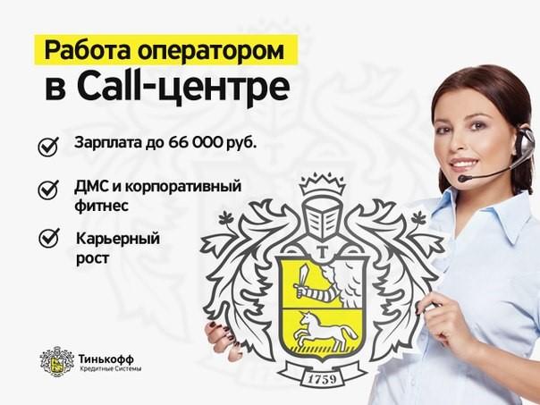Многие-операторы-горячей-линии-Тинькофф-работают-на-дому