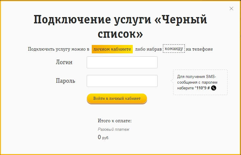 Все-операторы-связи-предлагают-услугу-Черный-список