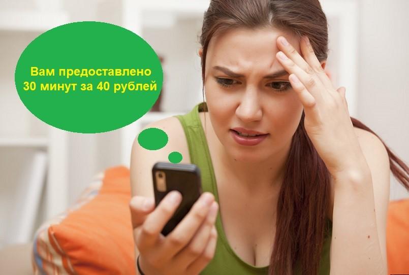 Приходят-SMS-с-номера-05001151-с-текстом-Вам-предоставлено-30-мин-за-40-рублей