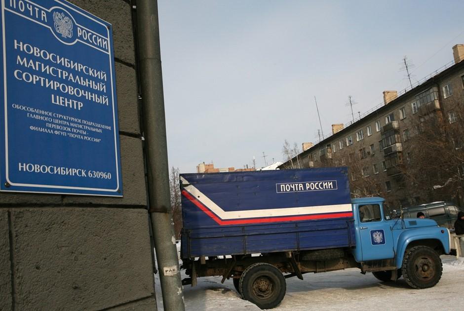 Новосибирский-МСЦ-Почты-России