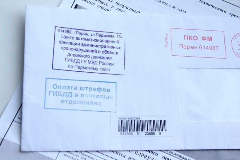 В-письмах-от-Шарапово-ДТИ-находятся-извещения-о-штрафах