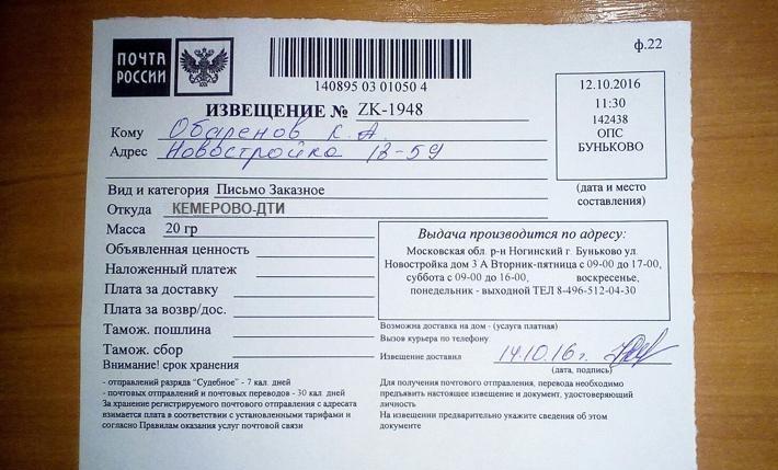 ZK-извещение-от-Кемерово-ДТИ