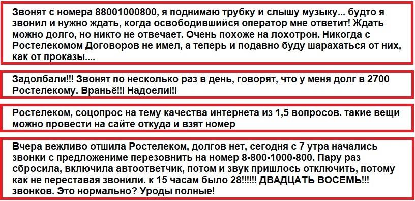 Отзывы-о-номере-88001000800