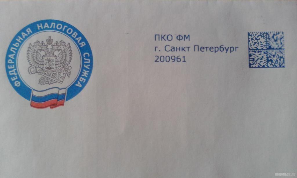 Заказное-письмо-Шарапово-ДТИ-что-это