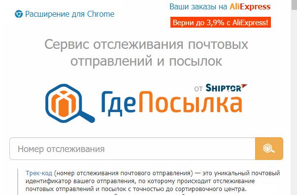 Отслеживание-через-сервис-ГдеПосылка