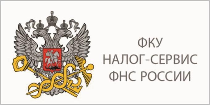 ФКУ-Налог-Сервис-работает-в-ведении-ФНС-России