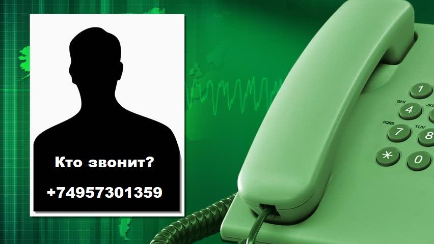 Номер-84957301359-могут-использовать-для-сбора-базы-телефонов