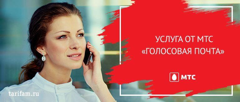 Услуга-Голосовая-Почта-от-оператора-МТС