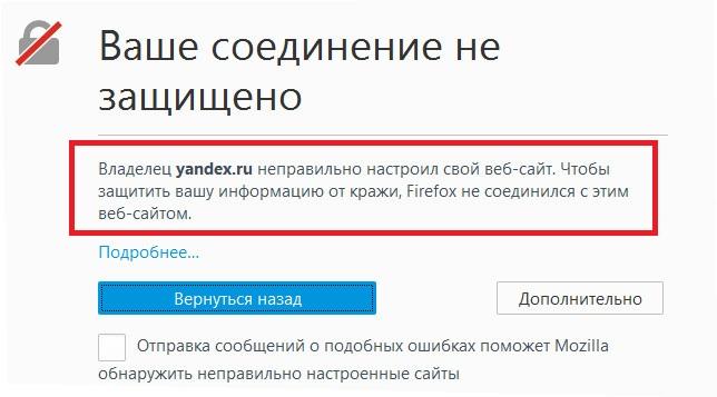 Сброс-незащищенного-соединения-в-Mozilla-Firefox