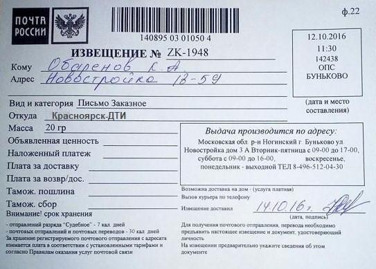 Пример-извещения-от-Красноярск-ДТИ