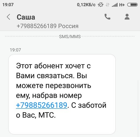 Фейковое-СМС-от-сервиса-МТС