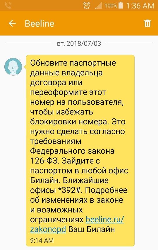SMS-от-Beeline-про-паспортные-данные
