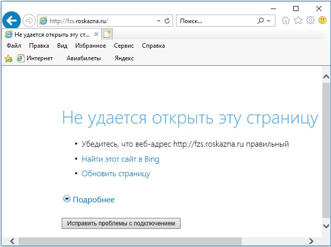 Сайт-fzs-roskazna-ru-не-открывается
