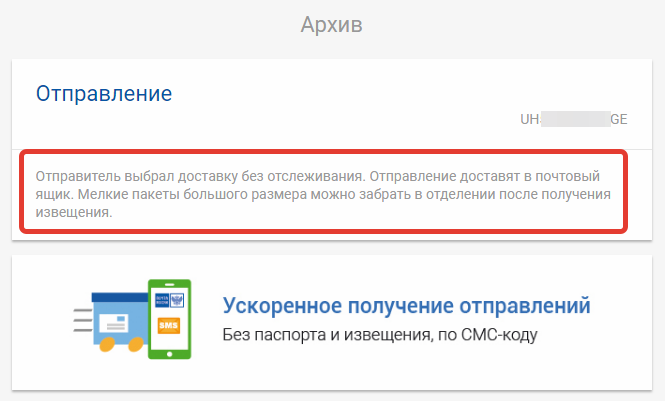Доставка-без-отслеживания-на-Pochta-ru