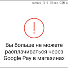 Вы больше не можете расплачиваться через Google Pay в магазинах – что делать