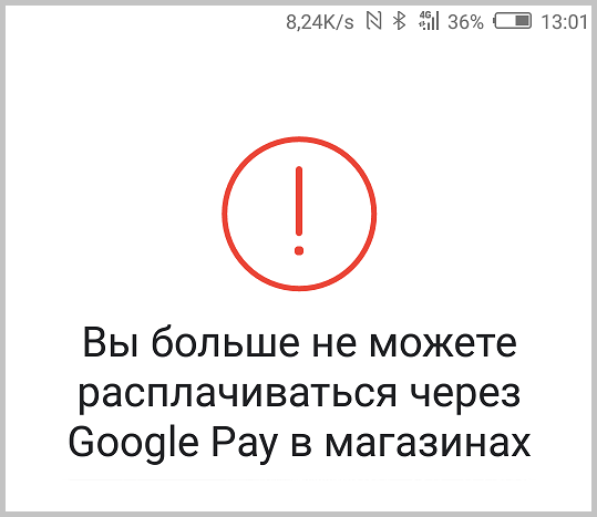 Проблема-при-покупках-через-Google-Pay