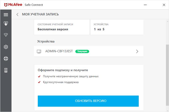 Активация-пробной-версии-требует-создание-учетной-записи