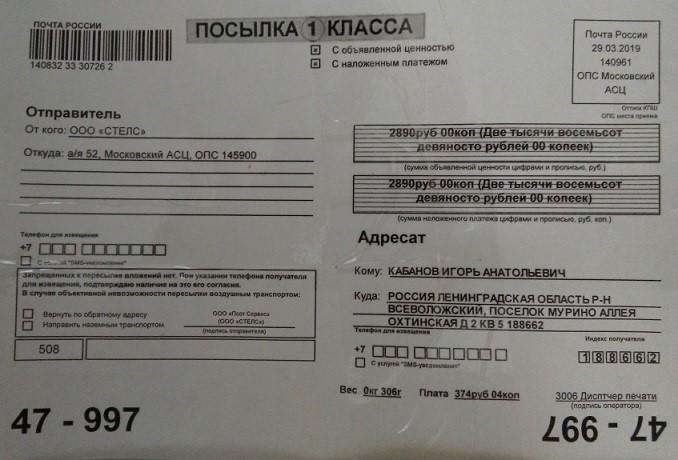 ООО-Стелс-а-я-52-Московский-АСЦ-ОПС-145900-возвращаем-деньги