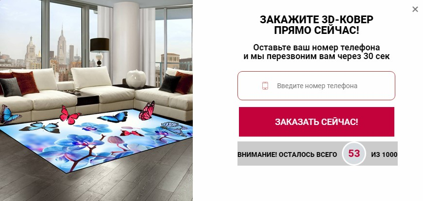 Реклама-на-сайте-магазина-однодневки