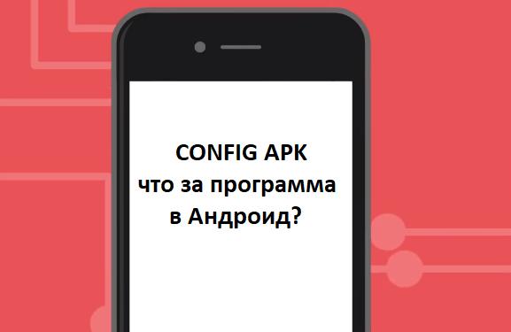 Программа-Config-APK-часто-встречается-в-Samsung