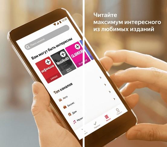 Приложение-Zen-Yandex-новостной-сервис
