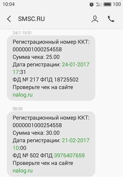 Сейчас-многие-сервисы-рассылают-SMS-с-чеками