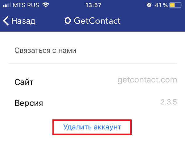 Удаление-аккаунта-из-системы-GetContact