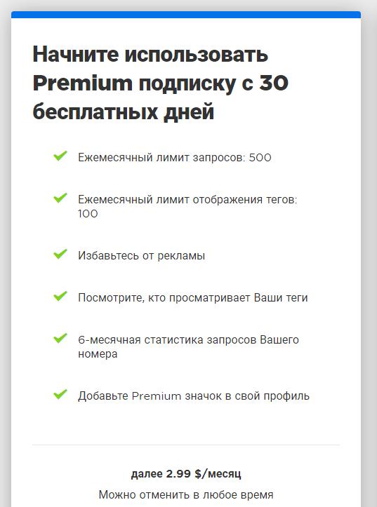 Условия-Premium-подписки-в-GetContact