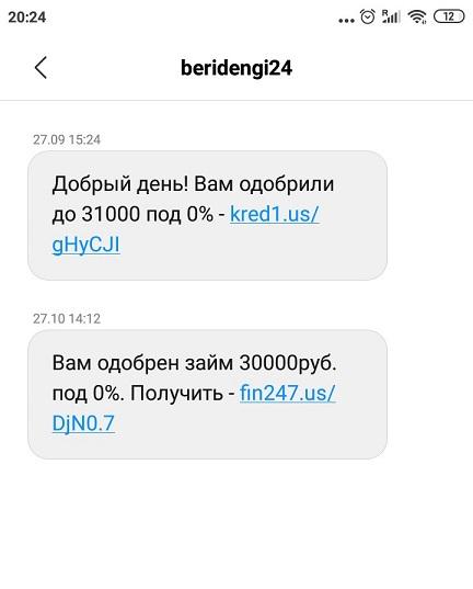 Схожая-на-Skorobogat-спам-рассылка