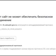Клиент и сервер поддерживают разные версии протокола SSL или набора шифров