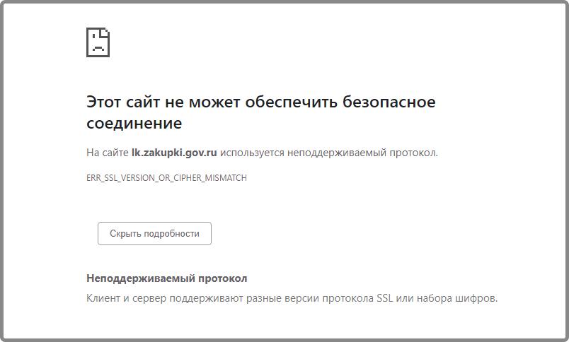 Клиент-и-сервер-поддерживают-разные-версии-протокола-SSL-в-Закупках