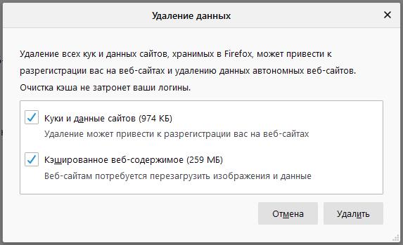 Очистка-кэша-и-куки-в-Firefox
