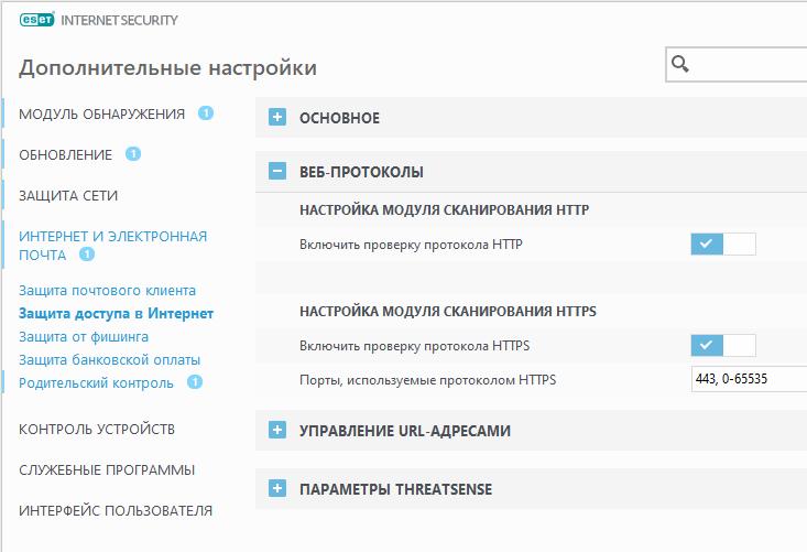 Настройка-фильтрации-веб-протоколов-в-ESET
