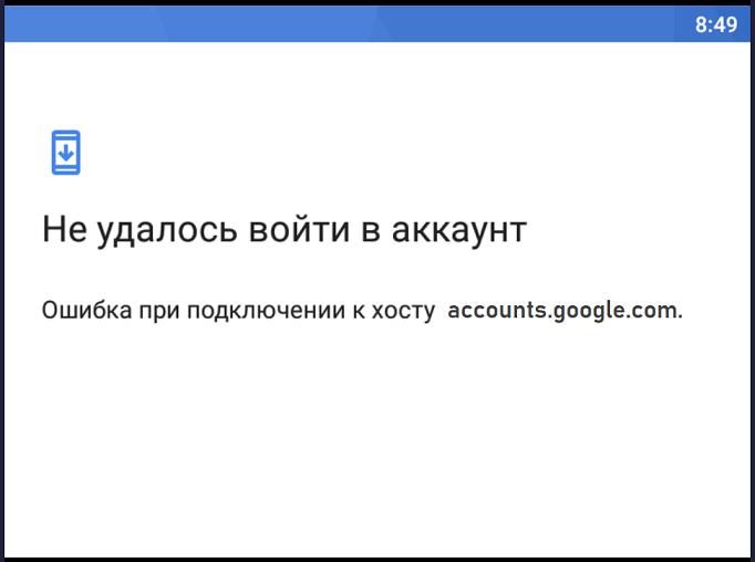 Ошибка-при-подключении-к-хосту-accounts-google-com-на-Андроид