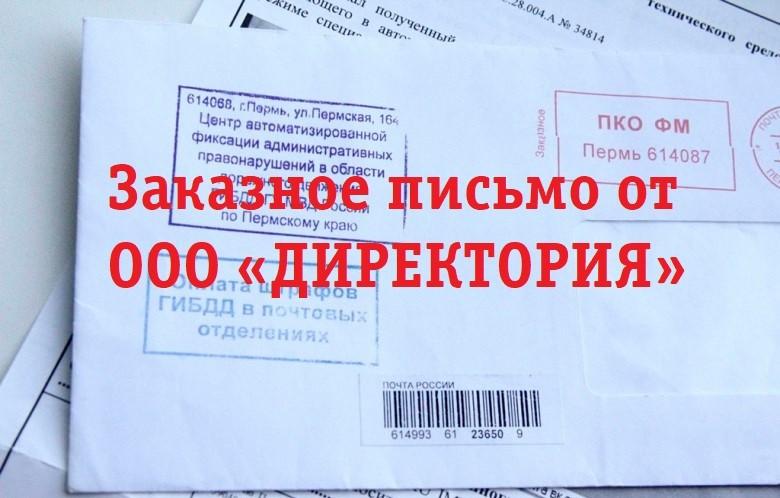ООО-Директория-рассылает-заказные-письма